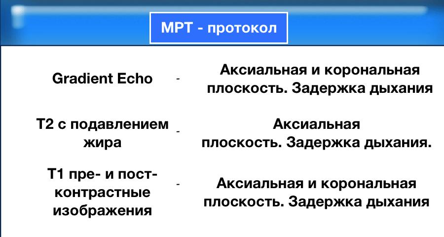 protokol-mrt