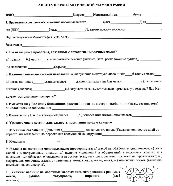 Анкета онкоскрининга